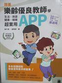 【書寶二手書T1/電腦_QIS】跟著樂齡優良教師學超實用APP-生活‧旅遊‧健康‧娛樂