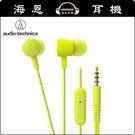 【海恩數位】日本鐵三角 ATH-CKL220iS 麥克風耳機 亮綠色