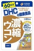 日本製【DHC】DHC 60日濃縮薑黃