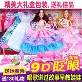 音樂換裝芭芘洋娃娃套裝大禮盒兒童女孩玩具婚紗公主別墅城堡【七七特惠全館七八折】