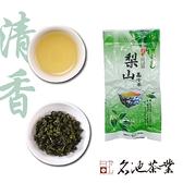 【名池茶業】一泡式梨山高冷烏龍茶 20克/包 清香