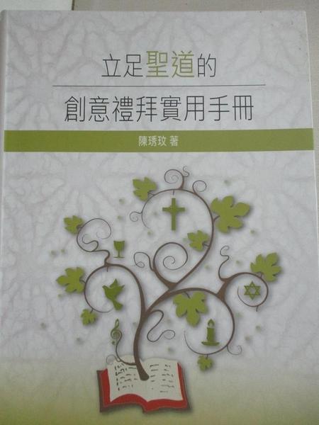 【書寶二手書T5/宗教_JAB】立足聖道的創意禮拜實用手冊_陳琇玟