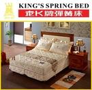 老K牌彈簧床-好樂飛系列-雙人床墊-5*...