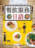 餐飲服務日語(25K彩圖)
