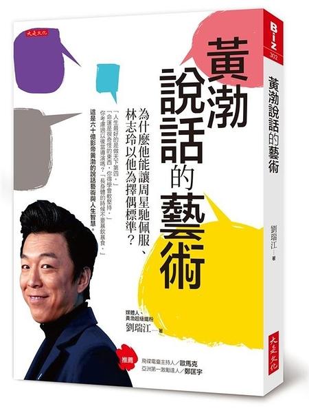 (二手書)黃渤說話的藝術:為什麼他能讓周星馳佩服、林志玲以他為擇偶標準?