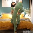 可愛恐龍毛絨玩具公仔抱枕睡覺長條枕床上大娃娃玩偶生日禮物女生QM 依凡卡時尚