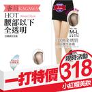 香川 超彈性腰部以下全透明絲襪 特價一打...