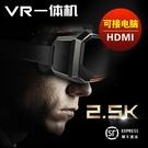 VR vr一體機虛擬現實眼鏡3d家用4K...