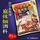 柳丁愛☆傘塔牌麻辣麵調料240g【A27...