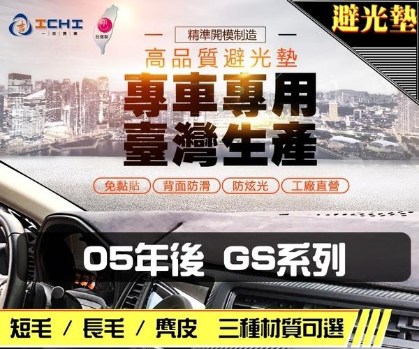 【長毛】05年後 GS300 避光墊 / 台灣製、工廠直營 / gs避光墊 gs430避光墊 gs460 避光墊 長毛 儀表墊