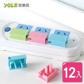 【YOLE悠樂居】兒童安全插座保護蓋(12入) #1328001