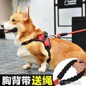 狗狗牽引繩中型小型犬遛狗繩子胸背帶背心式寵物用品柯基泰迪狗鏈  ciyo黛雅