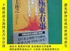 二手書博民逛書店日文書罕見東有事 共236頁 硬精裝Y15969 誌方 之 株式會社 出版1996