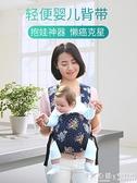 嬰兒簡易背帶夏季透氣網外出前抱後背式抱娃神器傳統老式寶寶背巾 怦然心動