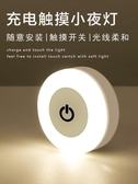 檯燈充電式小夜燈臥室睡眠床頭嬰兒哺乳喂奶護眼插電夜光節能感應臺燈 新年禮物