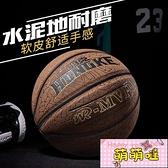 成人比賽專用籃球牛皮真皮球手感室外5號翻毛7號耐磨藍球【萌萌噠】