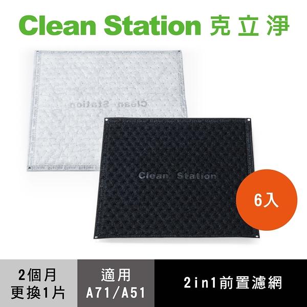 【A71/A51】專利2-in-1前置濾網6入