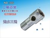 【龍門淨水】進水三通 淨水器 濾水器 水族 飲水機 RO純水機(貨號366)