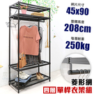 【居家cheaper】耐重菱形網45X90X208CM四層單桿吊衣架組 (衣櫥組/鐵架/鐵力士架/收納架)