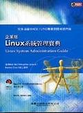 二手書博民逛書店《企業級Linux系統管理寶典-- Linux System Administration Guide》 R2Y ISBN:9867198034