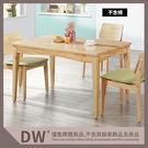 【多瓦娜】19058-750001 里奇蒙原木餐桌(708)