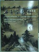 【書寶二手書T6/收藏_YHF】Phoebus_2014/10/24_中國書畫專拍