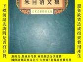 二手書博民逛書店D8罕見朱自清文集Y16651 王暉 編著 吉林攝影出版社 出版