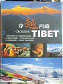 【書寶二手書T2/地理_EWU】穿越西藏_路明