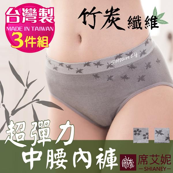 台灣製造 超彈力舒適 女性中腰內褲 竹碳纖維 抗菌除臭 吸濕排汗 No.690 (3件組)-席艾妮SHIANEY