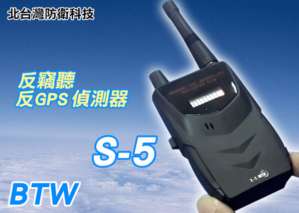 【BTW防衛科技反偷拍反竊聽器材總匯】BTW 無線反竊聽反GPS追蹤器掃描器偵測器 S-5
