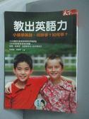 【書寶二手書T6/大學教育_KOA】教出英語力_何琦瑜