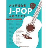 小叮噹的店 吉他譜 162147 初心者 J-POP 人氣歌曲