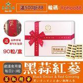 黑蒜紅蔘萃取精華膠囊90粒/盒(禮盒)【美陸生技AWBIO】