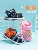 男寶寶涼鞋夏女寶寶鞋子0一1-2-3歲嬰兒軟底防滑學步鞋叫叫鞋布鞋