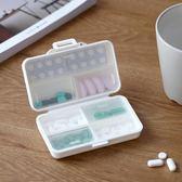 旅行便攜式迷你小藥盒藥丸盒密封收納盒