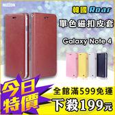 三星Galaxy Note 4 韓國 Roar 單色磁吸手機皮套 插卡設計 站立支架 TPU軟殼 悠遊卡 鈔票
