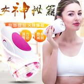 瘦臉神器男女通用款3D滾輪雙下巴V臉法令紋臉部按摩美容 花樣年華