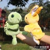 手偶玩具  龜兔賽跑動物手偶幼兒園親子游戲道具手偶烏龜兔子 宜室家居