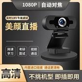 電腦攝像頭 1080P臺式電腦攝像頭帶麥克風高清家用學生網課視頻會議直播USB