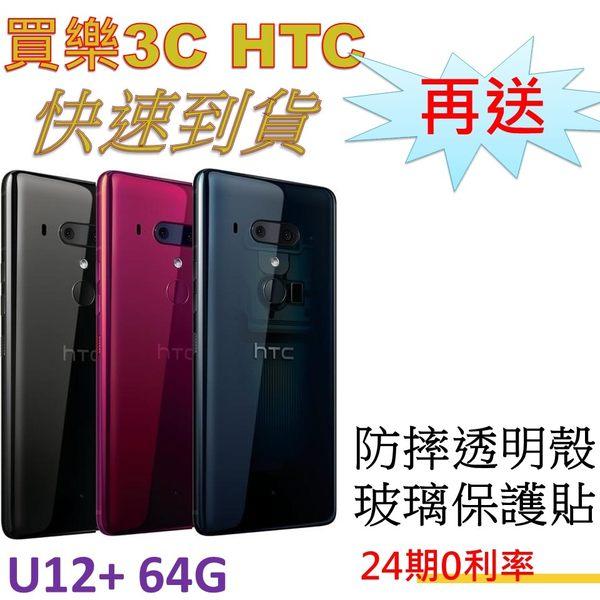 HTC U12+ 手機 64G,送 防摔透明殼+玻璃保護貼,24期0利率 HTC U12 Plus