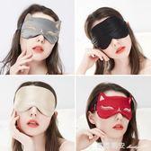 真絲眼罩睡眠遮光透氣女可愛韓國緩解眼疲勞耳塞防噪音 瑪麗蓮安
