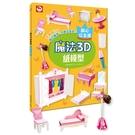 魔法3D紙模型(甜心公主屋)