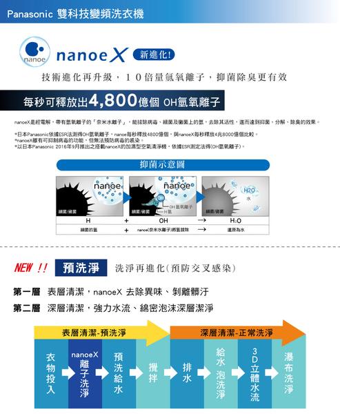 Panasonic 國際牌13kg 直立洗衣機 NA-V130EB *送基本安裝+舊機回收*
