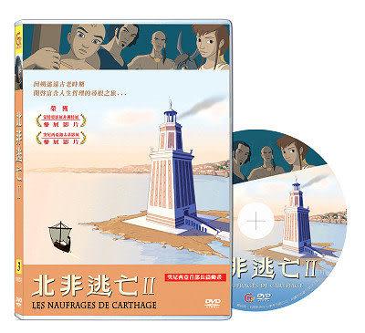 (突尼西亞動畫)北非逃亡2 DVD ( Escape from Carthage Ⅱ)
