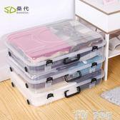 收納箱 床底收納箱 衣服被子塑料透明儲物箱扁平家用整理箱子滑輪大號 童趣屋