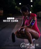 手臂包 跑步運動臂袋帶男女健身手機觸屏臂套通用 轉角一號