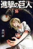 進撃の巨人<16>(少年マガジンKC) 日文書