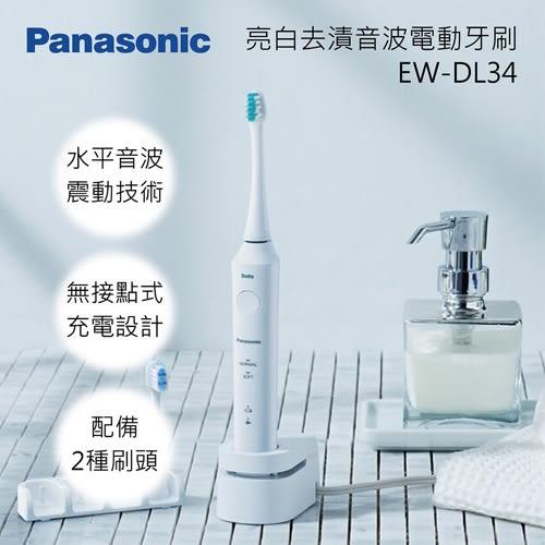 ➘結帳下殺➘Panasonic 國際牌 EW-DL34 亮白去漬音波電動牙刷