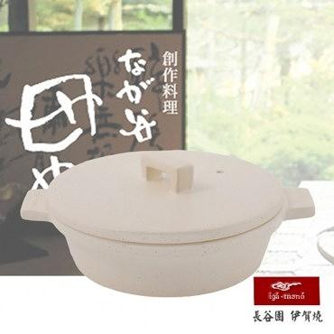 日本長谷園伊賀燒 小酒館珍味陶鍋(白色)