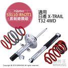 【配件王】日本代購 nismo 套裝避震組 避震器 53110-RN2T1 日產 X-TRAIL T32 4WD